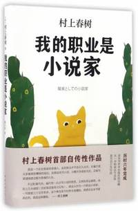 My Profession is a Novelist (Hardcover) (Chinese Edition)