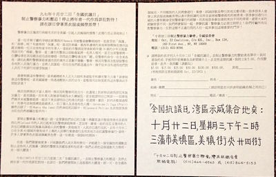 : the Coalition; Bay Area branch, 1997. 8.5x11 inch leaflets, printed both sides in Chinese, from th...