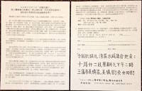 97 nian 10 yue 22 ri Quan guo kang yi ri [Handbill in Chinese announcing the October 22, 1997 National Day of Protest against police violence]