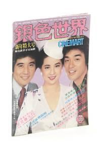 Cinemart - The Most Authoritative Chinese Movie Magazine, January [Jan.] 1981, No. 133