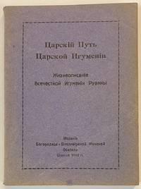 image of Tsarskii put tsartskoi igumenii: zhizneopisanie Vsechestnoi Igumenii Rufiny