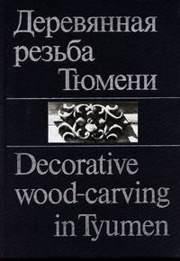 image of Decorative Wood-Carving in Tyumen