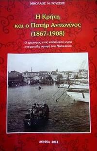 He Krete kai hο pater Antoninοs, 1867-1908 - Ho heroismos henos kathοlikou hierea ste megale sphage tou Herakleiou