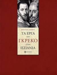 image of Ta erga tou Greco sten Hispania