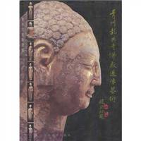 Qingzhou Buddhist Sculpture (hardcover)(Chinese Edition)(Old-Used)