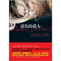 Gone Girl (Chinese Edition) by Gillian Flynn - Paperback - 2012-04-09 - from Books Express and Biblio.co.uk