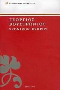 image of Chronicon Cyprou