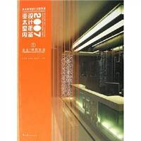 Asia pacific architectural design the classification for Interior design yearbook