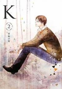 K 2 [Tankobon Softcover]