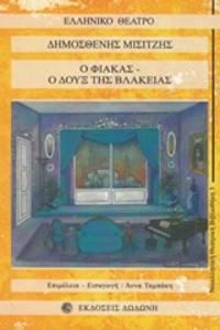image of Ho Fiakas - Ho doux tes vlakeias