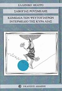 image of Comodia ton pseutogiatron - Intermedio tes kyra Lias