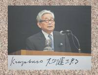 KENZABURO OE: SOUVENIR COLOR PHOTOGRAPH