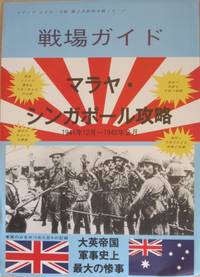 Media Masters\' Battlefield Guide: The Japanese Conquest of Malaya and Singapore December 1941- February 1942 (Japanese edition)