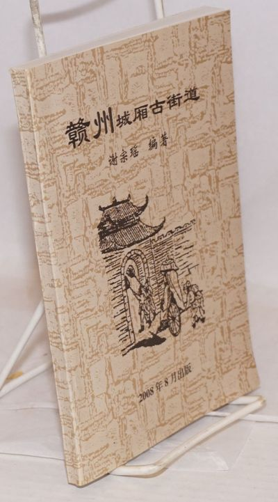Ganzhou: n.pub, 2008. 192p., very good in wraps, two small fold-out maps. Text in Chinese. Not found...