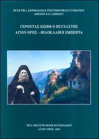 Gerontas Ioseph ho Hesychastes - Hagion Oros. Philocallike empeiria