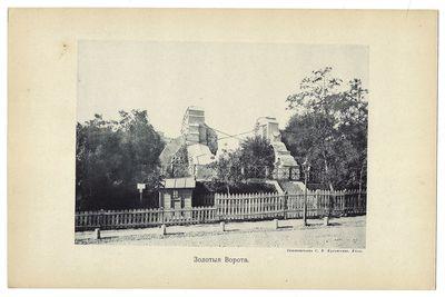 Kiev: S. V. Kulzhenko, 1900. Complete set of 20 black-and-white photographs, sheets 155 x 241 mm. Ea...