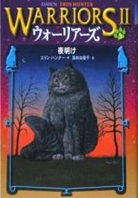 image of Warriors: The New Prophecy #3: Dawn (Japanese Edition)