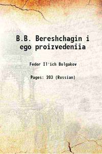 B.B. Bereshchagin i ego proizvedeniia 1905 [Hardcover]