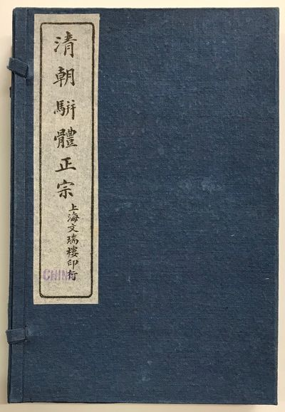 Shanghai: Wen rui lou, n.d.. Four lithographed paperback volumes, bound with thread in traditional f...