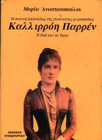 Kalliroi Siganou-Parren
