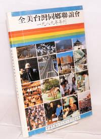 1989 nian nian kan  一九八九年年刊