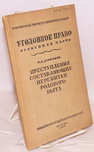 Moscow: NKIU, 1938. 69p., hardcover, pages toned, ownership signature of the American communist Will...