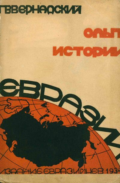 Berlin: Izdanie Evraziitsev (Petropolis-Verlag), 1934. Octavo (24 × 16 cm). Original pictorial w...