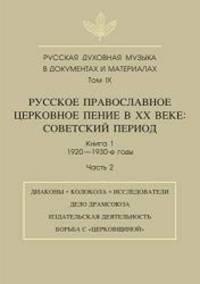 image of Русская духовная музыка ... и маm (Russian Edition)