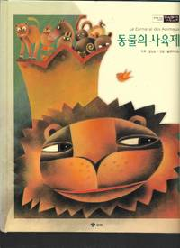 image of The Carnival of the Animals (Le carnaval des animaux) - (In Korean)