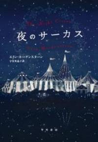 image of The Night Circus (Japanese Edition)