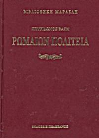 image of Romaion Politeia - He vassilevomene kai he elefthera
