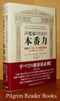 Power Performance for Singers, Transcending the Barriers (in Japanese)