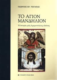 image of TO HAGION MANDELION