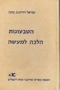 image of Ha-Tiv'onut: Halakhah Le-Ma'aseh: Yesodot Ha-Beri'ut, Veha-Tezunah  Ha-Tiv'it
