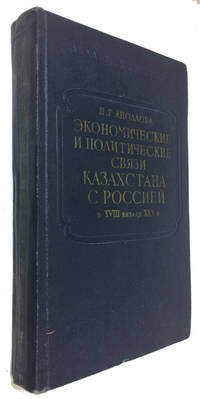 Ekonomicheskie i politicheskie sviazi Kazakhstana s Rossiei v XVIII-nachale XIX v.