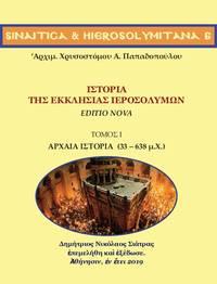 image of  Historia tes Ecclesias Hierosolymon, TOMOS I: Archaea Historia, 33-638