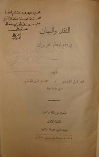 Al Naqd wa al Bayan fi daf' awham Khuzairan (Critique and declaration of Khuzayran's illusions) The only work by the authors, Signed copy. by Muhammad Izz ad-Din al-Qassam (1882-1935) and Muhammad Kamil al Qassab (1873-1954) - Signed First Edition - 1925 - from Archive (SKU: 000536)