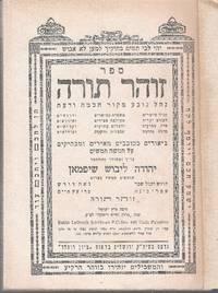 Zohar Torah  by  Leibesch Rabbi Schiffman - Hardcover - 1938 - from Judith Books (SKU: biblio558)