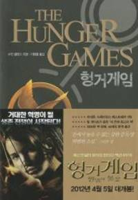 image of The Hunger Games (Korean Edition)