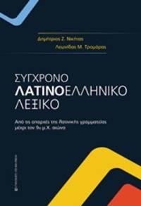 image of Synchrono Latino-helleniko lexico
