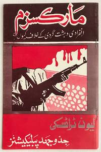 "image of [Urdu translation of ""Why Marxists Oppose Individual Terrorism""]"
