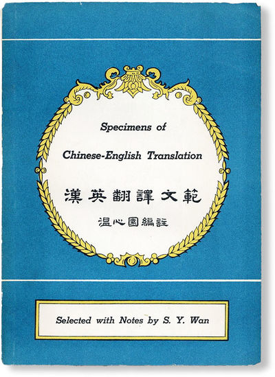 Hong Kong: World Book Store, . First Edition. Paperback. Octavo (ca. 19cm.); publisher's blue decora...
