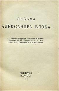 Pis'ma. so vstupitel'nymi stat'iami i primechaniiami S. M. Solov'eva