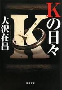 Kの日々 (双葉文庫)
