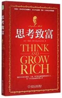 image of Think and Grow Rich (Chinese Edition)