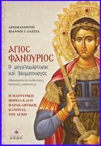 Hagios Phanourios