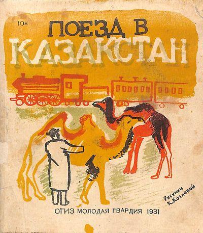 Illustrated Soviet children's book about Kazakstan.1931. Small restorations. Nice copy.