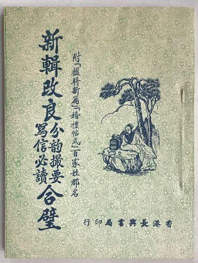 Hong Kong: Chang xing shu ju 長興書局, . 67, 63p., paperback, pocketbook sized guide...