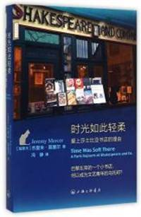 image of Time Was Soft There: A Paris Sojourn at Shakespeare & Co. (Chinese Edition)