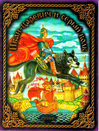 Ivantsarevich i seryi volk